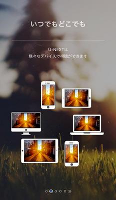 IOS版U-NEXT(ユーネクスト)アプリ導入方法ステップ3
