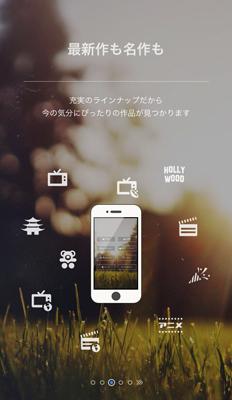 IOS版U-NEXT(ユーネクスト)アプリ導入方法ステップ4