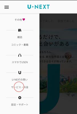 IOS版U-NEXT(ユーネクスト)アプリインストール法1