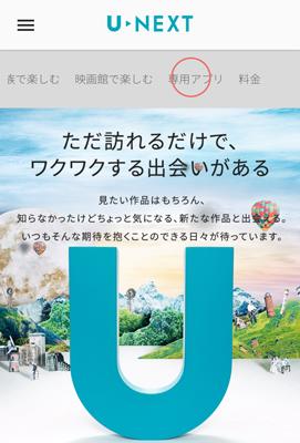 IOS版U-NEXT(ユーネクスト)アプリインストール法2