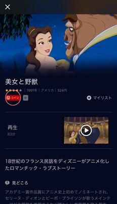 iOS版U-NEXTアプリUコイン作品視聴方法1