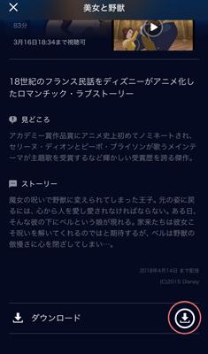 iOS版U-NEXTアプリ動画ダウンロード方法1