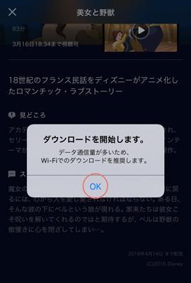 iOS版U-NEXTアプリ動画ダウンロード方法2