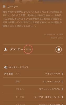 iOS版U-NEXTアプリ動画ダウンロード方法3