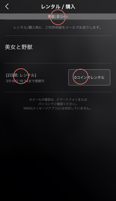 iOS版U-NEXTアプリUコイン作品視聴方法2