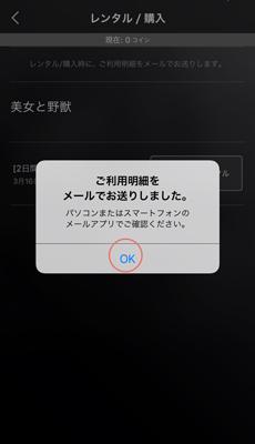 iOS版U-NEXTアプリUコイン作品視聴方法3