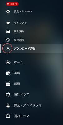 iOS版U-NEXTアプリ動画ダウンロード方法4