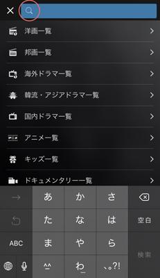 IOS版U-NEXT(ユーネクスト)アプリ使い方ステップ2