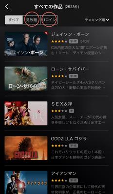 IOS版U-NEXT(ユーネクスト)アプリ使い方ステップ3