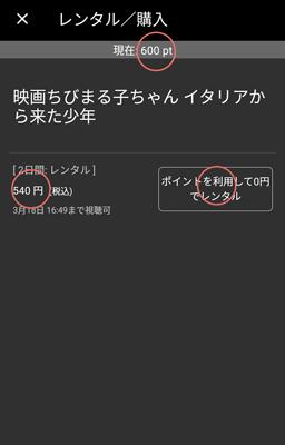 Android版U-NEXTアプリポイント作品視聴方法2