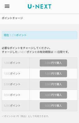 Android版ユーネクストアプリポイントチャージ方法3