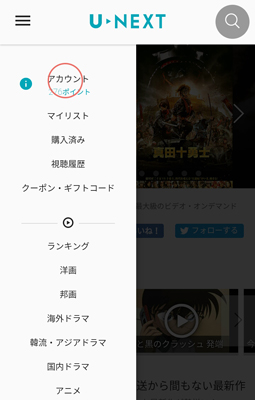 Android版ユーネクストアプリポイントチャージ方法1