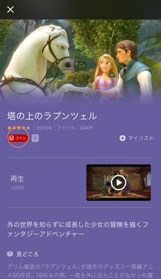 アプリ版U-NEXT(ユーネクスト)視聴方法コイン作品の場合ステップ1