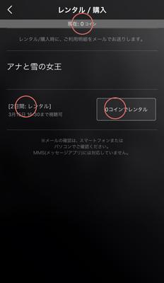 アプリ版U-NEXT(ユーネクスト)視聴方法コイン作品の場合ステップ2