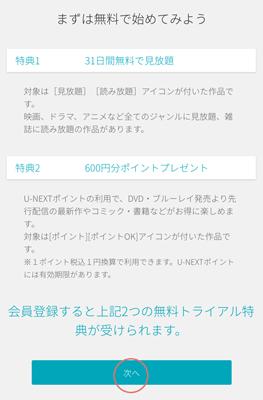 スマホ版U-NEXT(ユーネクスト)会員登録方法ステップ2
