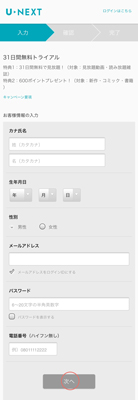 スマホ版U-NEXT(ユーネクスト)会員登録方法ステップ3