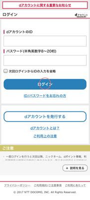スマホ版U-NEXT(ユーネクスト)会員登録方法ステップ5