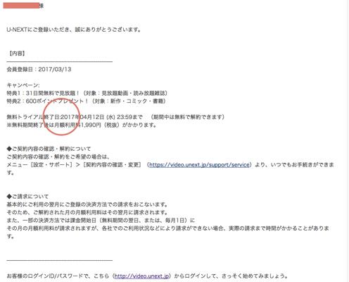 スマホ版U-NEXT(ユーネクスト)会員登録方法ステップ9
