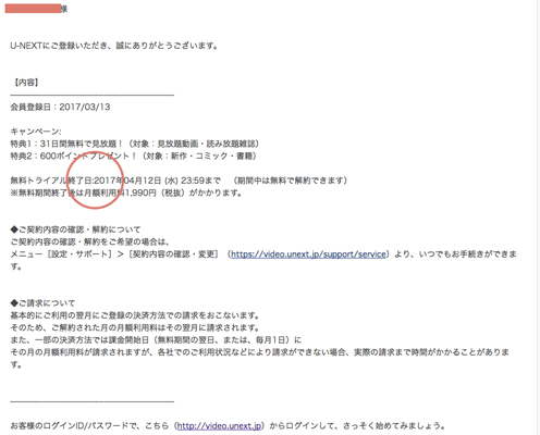 U-NEXT(ユーネクスト)会員登録方法メール