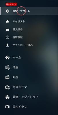 IOS版U-NEXT(ユーネクスト)アプリUコイン購入方法2