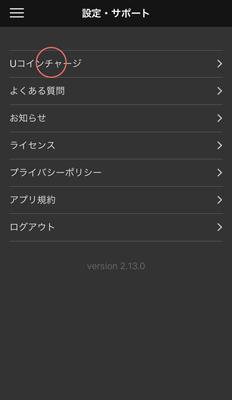 IOS版U-NEXT(ユーネクスト)アプリUコイン購入方法3