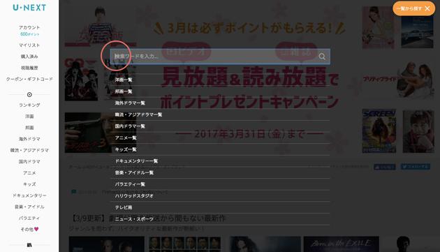 U-NEXT(ユーネクスト)視聴方法ステップ2