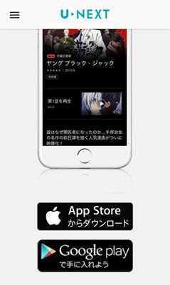 IOS版U-NEXT(ユーネクスト)アプリインストール法3