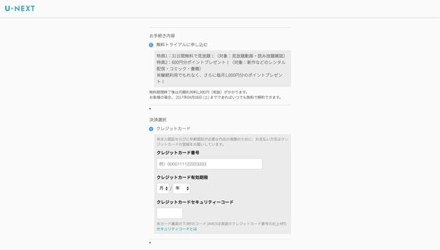 U-NEXT(ユーネクスト)会員登録方法ステップ3
