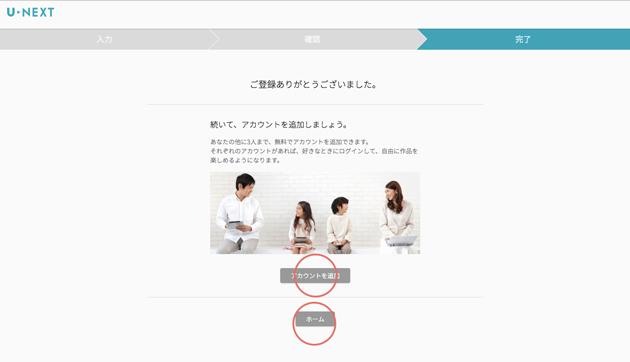 U-NEXT(ユーネクスト)会員登録方法ステップ4