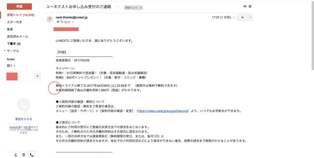 U-NEXT(ユーネクスト)会員登録方法ステップ5