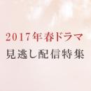 2017年春ドラマ 見逃し配信特集