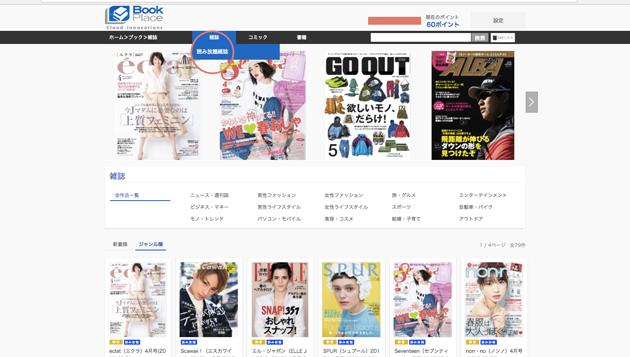 U-NEXTで雑誌を読む方法2