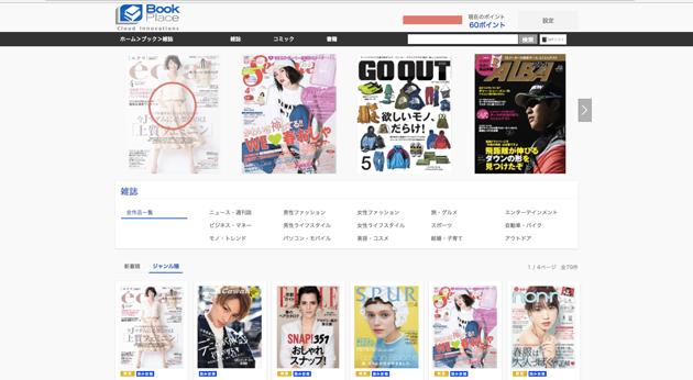 U-NEXTで雑誌を読む方法3