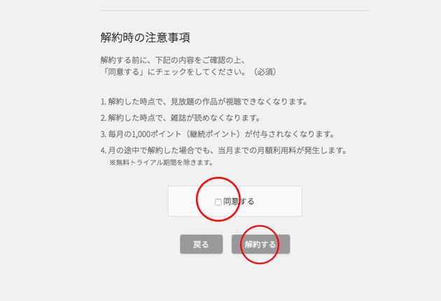 U-NEXT解約方法6