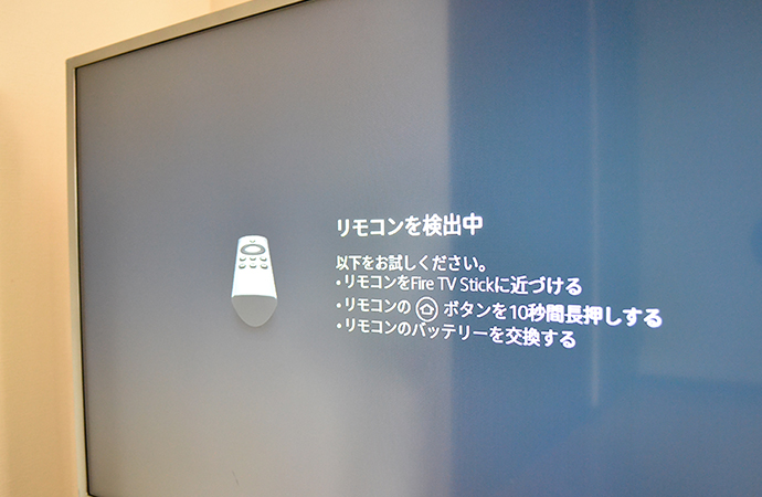 リモコンを接続