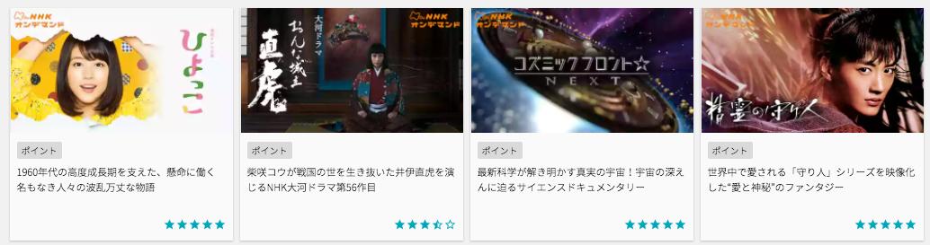 NHK見逃し見放題パック動画
