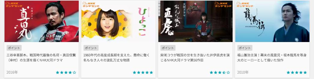 NHK特選見放題パック動画