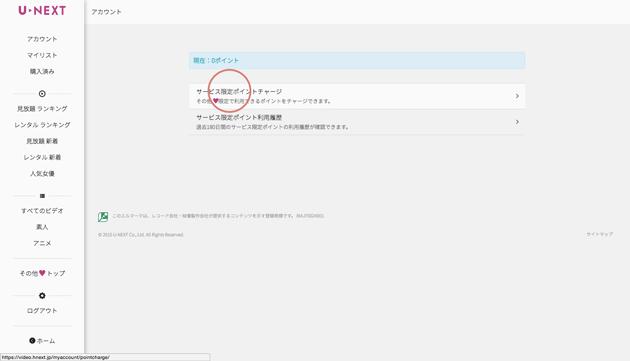 U-NEXTサービス限定ポイントチャージ方法ステップ4
