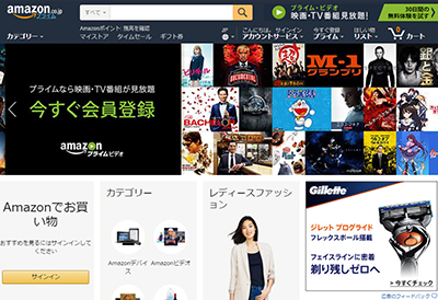 Amazon.co.jp支払い