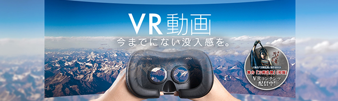 DMM.com VR動画
