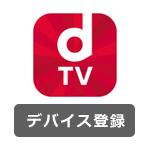 dTVで利用できるデバイス数と端末の登録方法