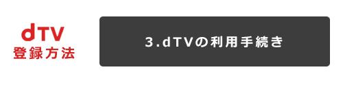 dTVのオンライン手続き