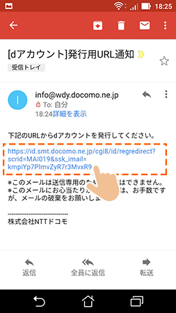 dアカウント発行用URLにアクセスする