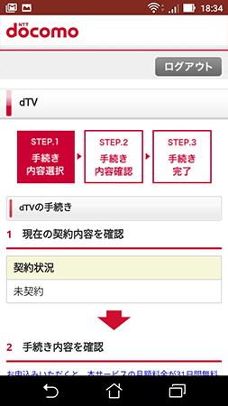 dTVの申し込み