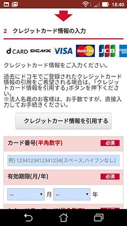 登録するクレジットカード情報を入力する