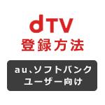 au、ソフトバンクの方がdTVを利用するまでの流れ