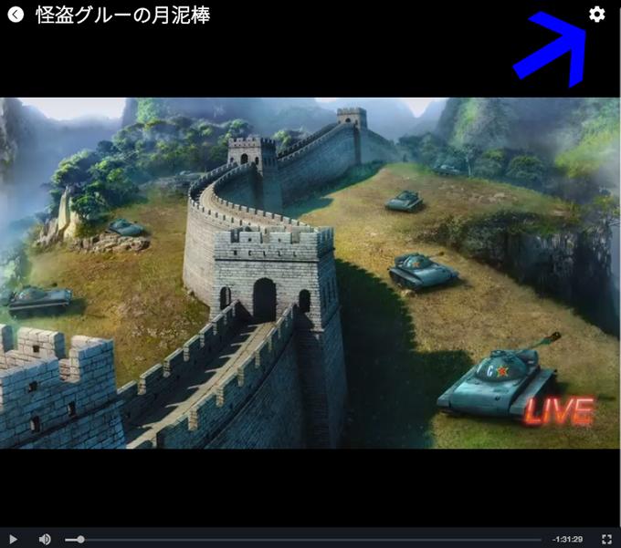 PC版 日本語字幕・日本語吹き替え方法6