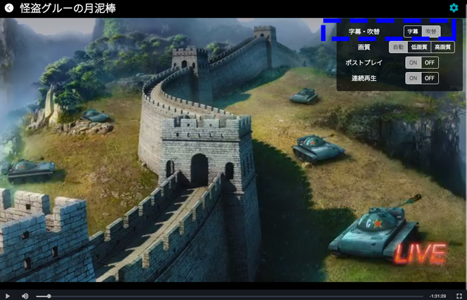 PC版 日本語字幕・日本語吹き替え方法7