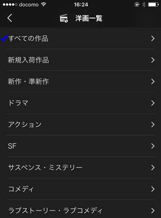 スマホ版 日本語字幕・日本語吹き替え方法3