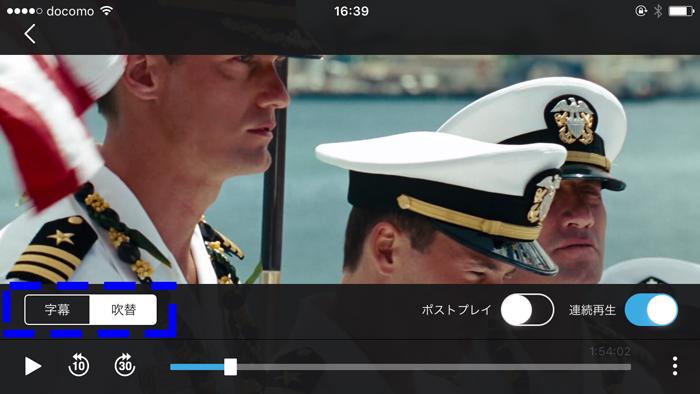 スマホ版 日本語字幕・日本語吹き替え方法7